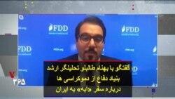 گفتگو با بهنام طالبلو تحلیلگر ارشد بنیاد دفاع از دموکراسی ها درباره سفر «آبه» به ایران
