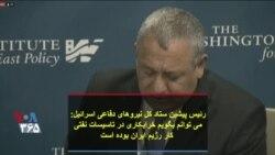 رئیس پیشین ستاد کل نیروهای دفاعی اسرائیل: می توانم بگویم خرابکاری در تاسیسات نفتی کار رژیم ایران بوده است