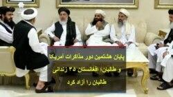 پایان هشتمین دور مذاکرات آمریکا و طالبان؛ افغانستان ۳۵ زندانی طالبان را آزاد کرد