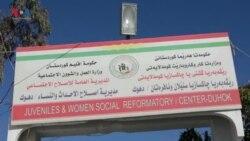 بەڕێوەبەرایەتی چاکسازی نەوجەوانان و ژنان لە دهۆک