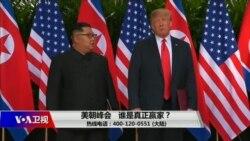 时事大家谈:美朝峰会 谁是真正赢家?