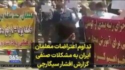 تداوم اعتراضات معلمان ایران به مشکلات صنفی؛ گزارش افشار سیگارچی