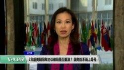 VOA连线(张蓉湘):7年前美朝闰年协议破局是否重演?国务院不画上等号