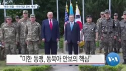 "[VOA 뉴스] ""북한 위협…주한미군 준비 태세"""