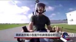 """""""邮政快递""""小型直升机直落国会草坪"""