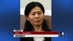 VOA连线:中国维权律师高智晟刑满出狱 高智晟妻子耿和谈最新情形