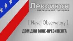 Военно-морская обсерватория - дом вице-президента США
