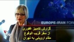 گزارش کامبیز غفوری از سفر قریب الوقوع مقام اروپایی به تهران