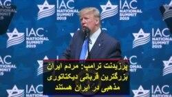 پرزیدنت ترامپ: مردم ایران بزرگترین قربانی دیکتاتوری مذهبی در ایران هستند