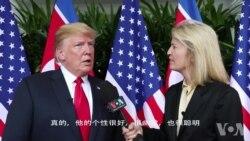 美朝峰会:川普总统接受美国之音专访