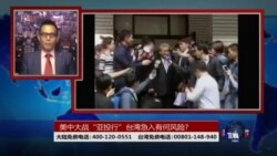 VOA卫视(2015年4月5日 第二小时节目)