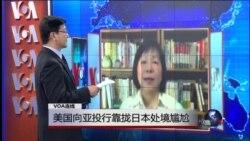 VOA连线:美国向亚投行靠拢日本处境尴尬