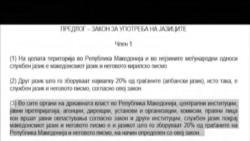 Експертско мислење за законот за употреба на јазиците
