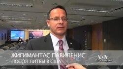 Посол Литвы в США Жигимантас Павиленис о ситуации в Украине и России