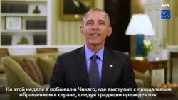 Субботнее обращение к стране президента Обамы