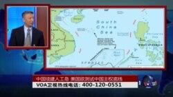 时事大家谈:中国续建人工岛,美国欲测试中国主权底线