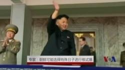 专家: 朝鲜可能选择特殊日子进行核试爆
