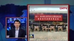 世界媒体看中国:肃贪乎内斗乎