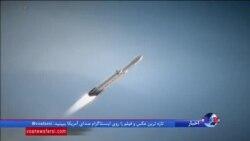 روایت دو دقیقهای از آزمایش قویترین موشک جهان