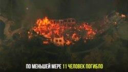 Пожары в Калифорнии: есть жертвы