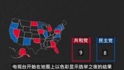 什么是红色州和蓝色州?