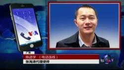 VOA连线陈进学: 新疆维权人士张海涛二审维持19年刑期判决