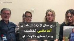 پنج سال از زندانیشدن آتنا دائمی گذشت؛ پیام اعضای خانواده او