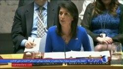 آمریکا: اگر سازمان ملل درباره سوریه اقدام نکند، ما اقدام می کنیم