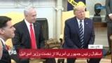 دیدار رئیس جمهوری آمریکا و نخست وزیر اسرائیل پیش از اعلام طرح صلح خاورمیانه