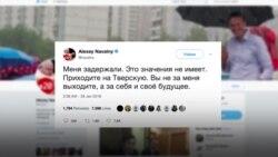 «Забастовка избирателей» прошла в городах России