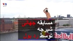 مسابقه جهانی شیرجه توسط ردبول؛ پرش از حدود ۳۰ متر