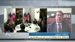 اسکات اسنایدر: سئول برای پر کردن شکاف آمریکا و کره شمالی تلاش مضاعف خواهد کرد