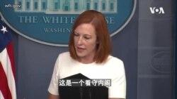 """白宫要义: 白宫: 尚不承认塔利班""""看守内阁"""",持续为撤离务实接触"""