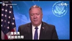 蓬佩奧國務卿呼籲美國巴西降低對中國商品的依賴