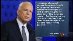 """Маккейн: """"Надання оборонної летальної допомоги Україні не суперечить мирному врегулюванню конфлікту"""". Відео"""