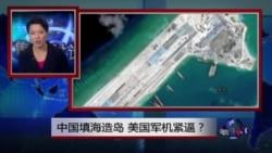 焦点对话:中国填海造岛,美国军机进逼?
