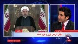 روحانی: توافق جامع آزمونی برای برداشتن دیوار بیاعتمادی است