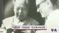 """一位北京""""洋造反派""""的文革50年反思"""