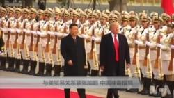 与美贸易关系紧张加剧,中国准备报复