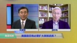 VOA连线裴敏欣:美国是否有必要扩大其核武库?