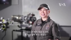 [나의 아메리카] LAPD 자넷 김 경사