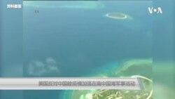 美国谴责中国借疫情加强在南中国海的军事活动