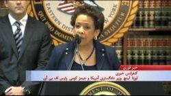 وزیر دادگستری آمریکا: فساد در فیفا را تا آخر پیگیری و متخلفان را مجازات می کنیم