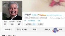 薛蛮子取保候审 当局继续收紧网络言论