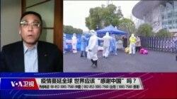 """时事大家谈:疫情蔓延全球,世界应该""""感谢中国""""吗?"""