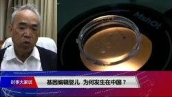 时事大家谈:基因编辑婴儿:为何发生在中国?