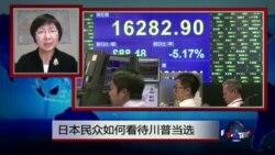 VOA连线:日本民众如何看待川普当选?