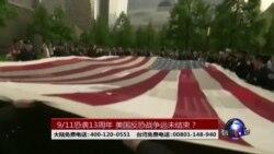时事大家谈:9/11恐袭13周年,美国反恐战争远未结束?