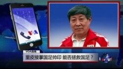 VOA连线汪大昭: 里皮接掌国足帅印,能否拯救国足?