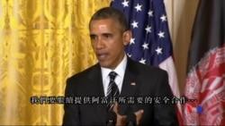 2015-03-25 美國之音視頻新聞:阿富汗總統加尼將在美國國會發表演說